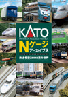 Kato_n_archives_m